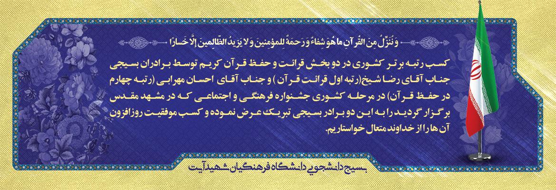 جشنواره فرهنگی اجتماعی مشهد مقدس